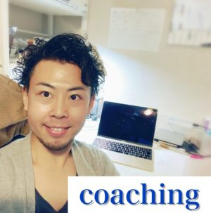 コーチングセッション