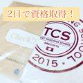 TCSコーチング認定講座