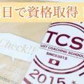 11月15日 TCSコーチング認定講座 無料相談会のご案内