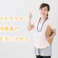 10月18日-11月1日 ストレッチインストラクター養成講座開講!