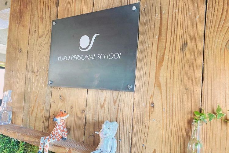YUKOパーソナルスクール