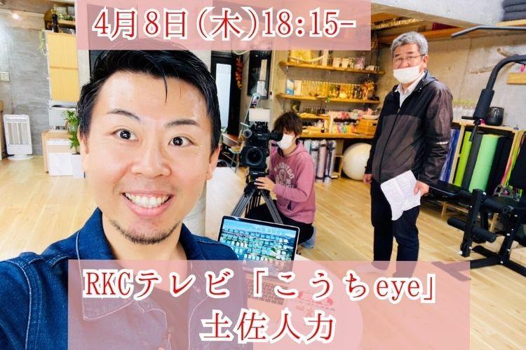 RKCテレビ「こうちeye」