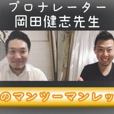 岡田健志先生