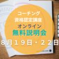 8月19・22日 「コーチング認定講座 オンライン無料説明会」
