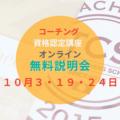 TCSコーチング認定講座 オンライン無料説明会